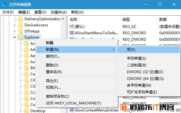 如何修改Win10新建文件夹默认名称?