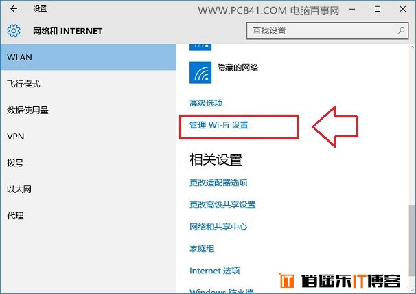 Win10怎么共享Wifi Win10共享Wifi无线网络设置教程