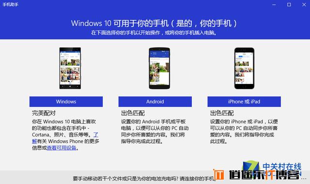 涅磐重生般炫丽 Windows 10全方位评测