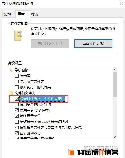 不怕电脑突然重启 Win10登录时还原上一个文件夹窗口方法