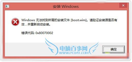 找不到boot.wim安装文件 Win10升级失败解决办法