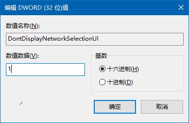 Win10技巧:如何移除锁屏界面网络图标?