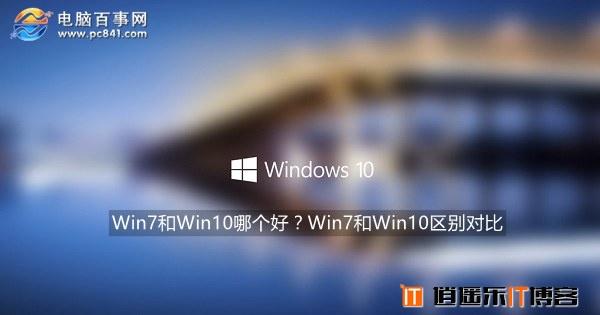 win7和win10哪个好?Win7升级Win10好吗 区别对比