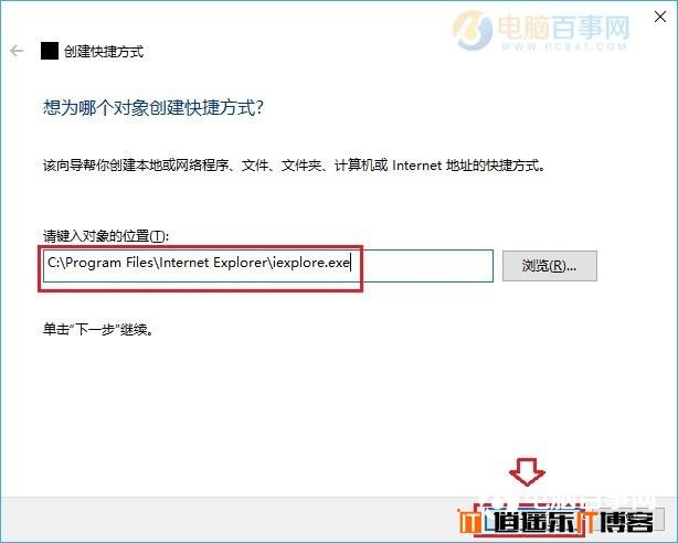 IE11桌面图标不见了 2种Win10桌面显示IE11方法