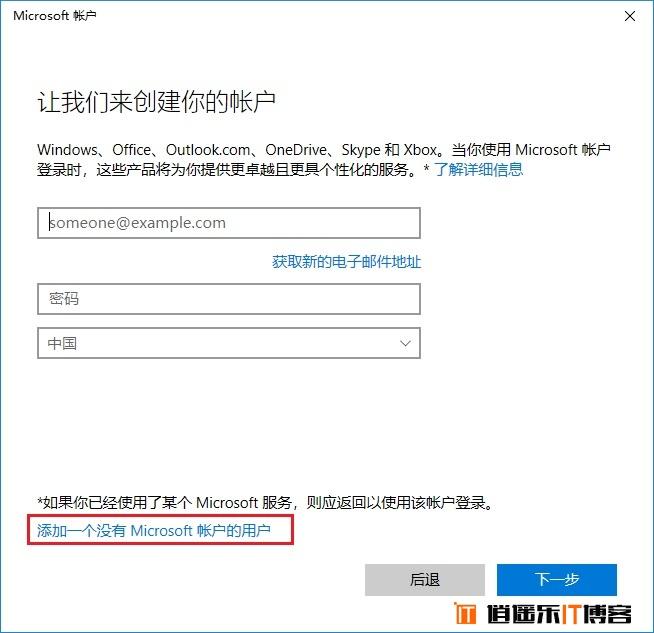 Win10怎么新建账户 Win10创建新用户图文教程
