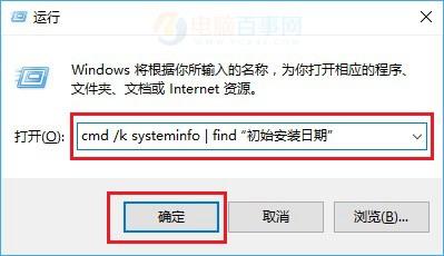 系统安装时间哪里看 用命令查看电脑系统安装时间教程