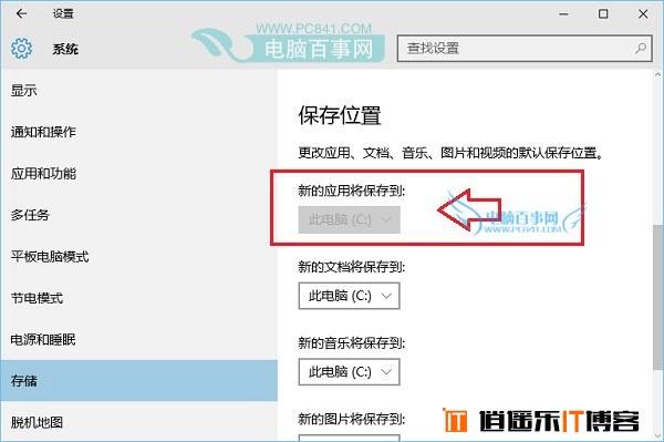 win10保存位置灰色怎么办 Win10默认安装路径修改方法