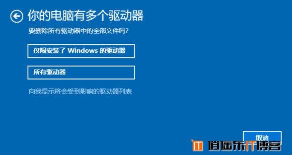 Win10重置此电脑怎么用 Win10重置此电脑的结果是什么?