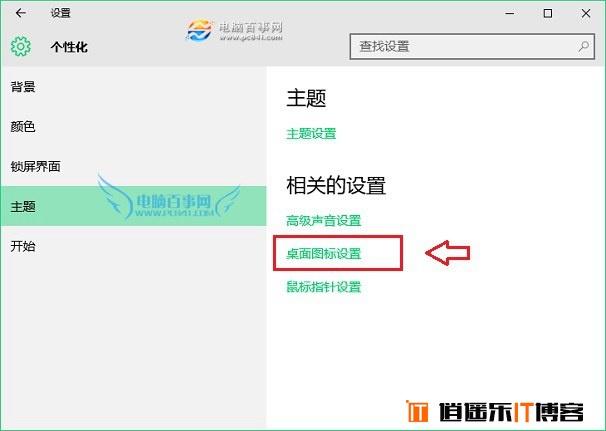 Win10回收站图标怎么删除 隐藏Win10桌面回收站图标方法