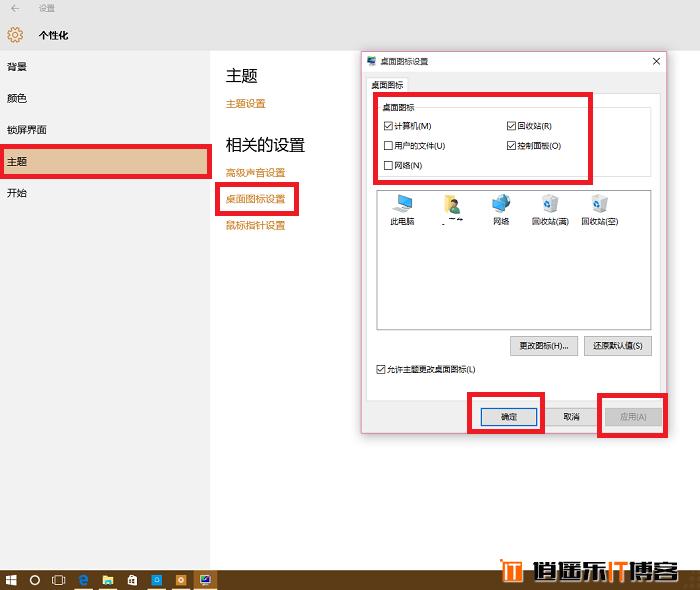 win10如何更改桌面快捷方式 图文教程