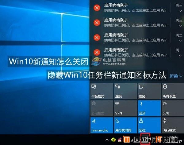 Win10新通知怎么关闭 隐藏Win10任务栏新通知图标方法