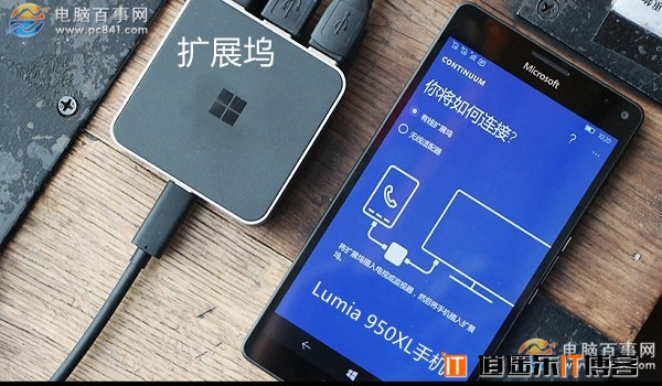 Lumia 950XL怎么变电脑?Lumia 950XL连接显示器变电脑教程