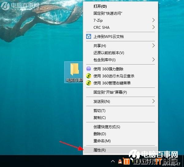 Win10桌面文件夹变透明怎么设置?让win10文件夹透明教程