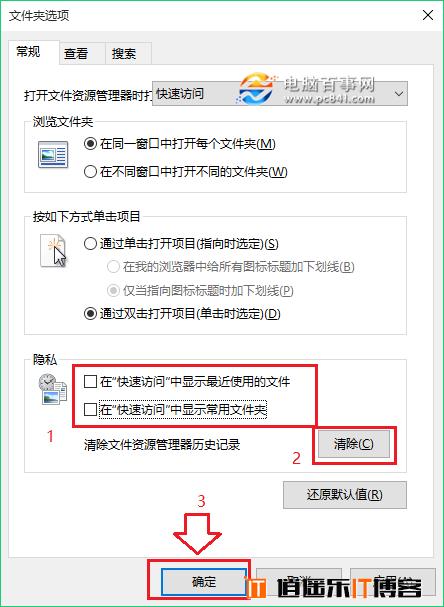 Win10常用文件夹和最近使用的文件怎么不让显示?关闭常用文件夹