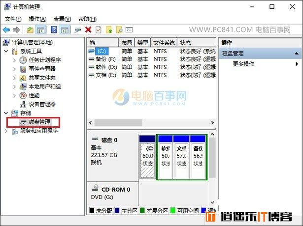 Win10磁盘管理在哪 3种Win10磁盘管理打开方法
