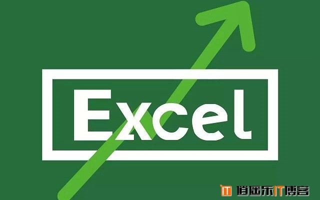 八个非常实用的Excel小技巧 轻松提升办公效率