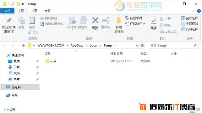 Win10临时文件怎么删除?Win10自动删除临时文件设置方法