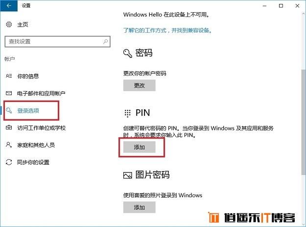 Win10怎么设置PIN码  Win10开启PIN码使用教程
