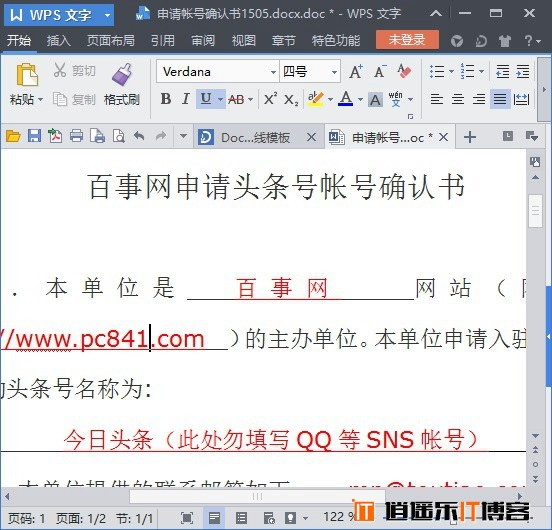 Win10怎么打开doc文件 Win10打开doc文件乱码解决办法