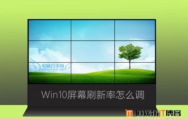 Win10屏幕刷新率怎么调 Win10监视器设置屏幕刷新率方法