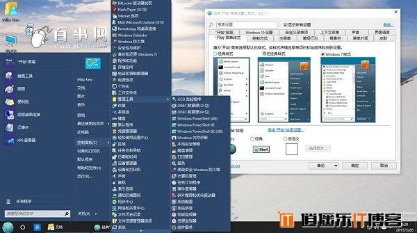 Classic Shell是什么 Classic Shell中文版下载