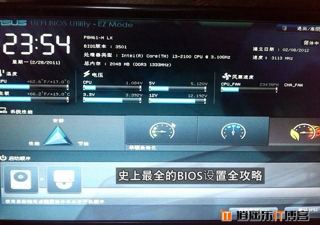 Bios是什么 史上最全的BIOS设置全攻略
