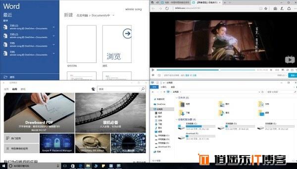win10分屏怎么用 Win10多窗口分屏使用技巧