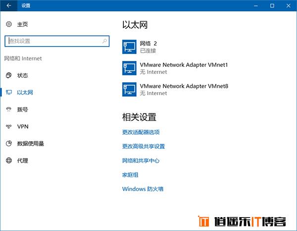 Win10怎么重命名网络连接 Win10重命名网络连接教程