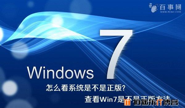 怎么看系统是不是正版? 查看Win7是不是正版方法