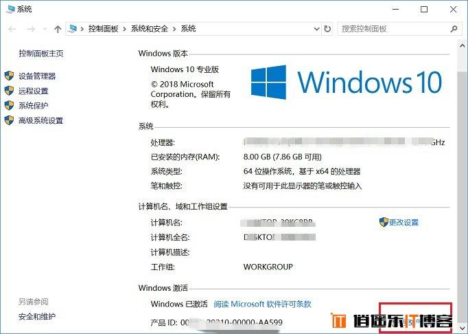 Win10许可证过期会怎样?你的windows许可证即将过期解决办法