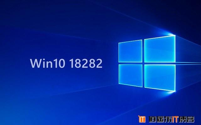 Win10 Build 18282更新了什么?Win10 19H1 18282新特性汇总