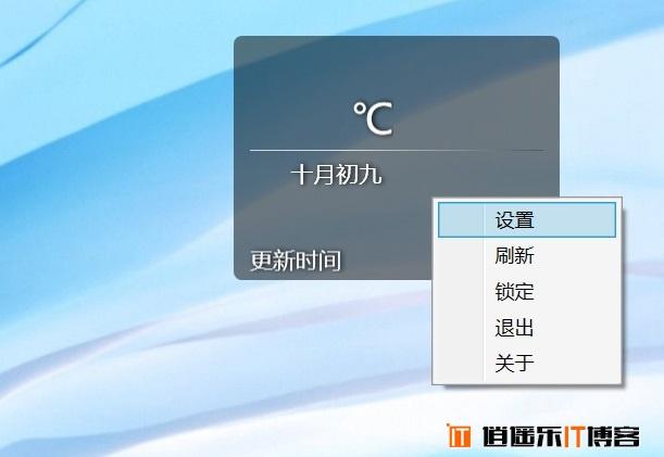 Win10桌面怎么添加天气?Win10桌面天气插件下载使用教程
