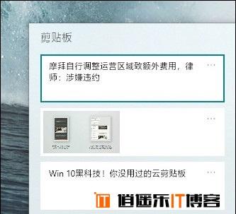 Win10云剪贴板在哪 详解Win10云剪贴板设置使用教程
