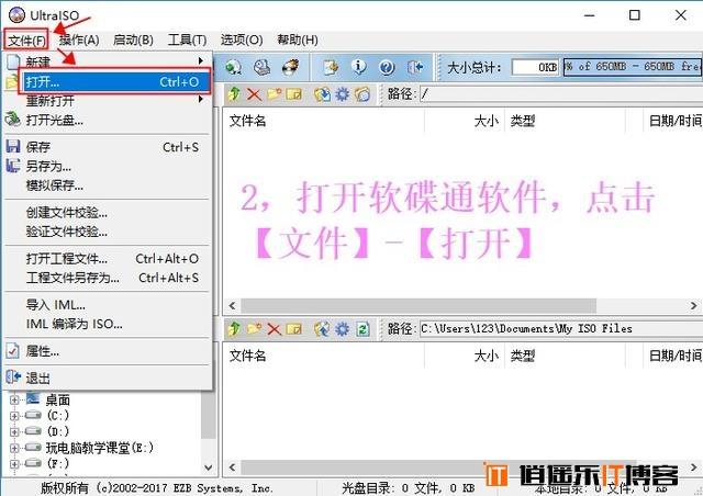 UltraISO安装原版Win10教程 小白必看的U盘安装Win10系统步骤