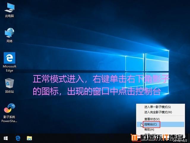 影子系统怎么用 影子系统安装使用图文教程 像网吧电脑一样重启还原