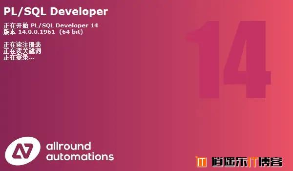 PL/SQL plsql Developer 14最新激活码 (亲测可用)