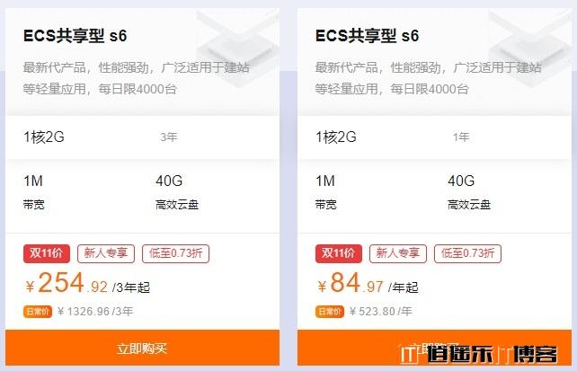 阿里云服务器双 11 探底狂促:拼团上云低至 85 元 / 年