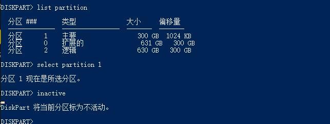 Windows10如何取消活动分区的方法
