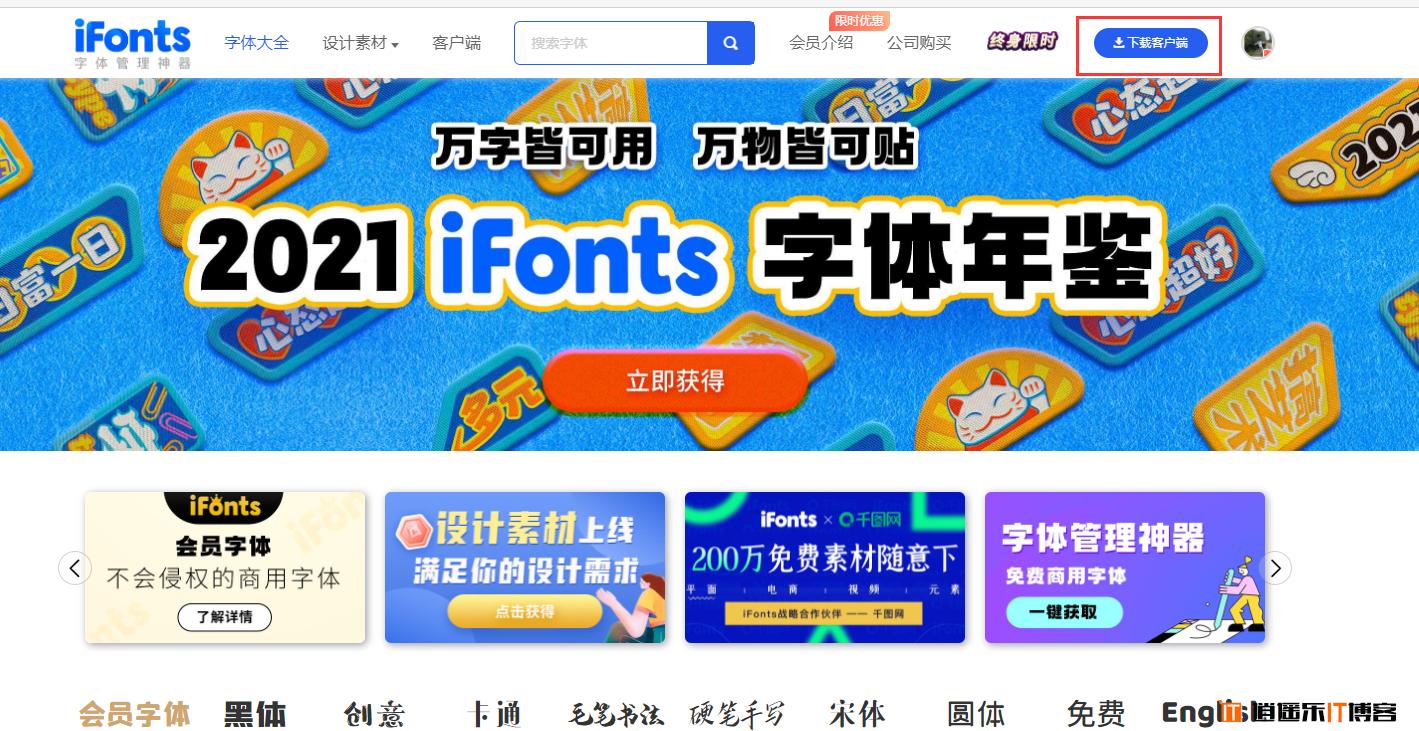 超好用的设计辅助工具,iFonts字体管理软件,海量免费字库、设计素材、元素。常用软件一键替换,支持了win/MAC
