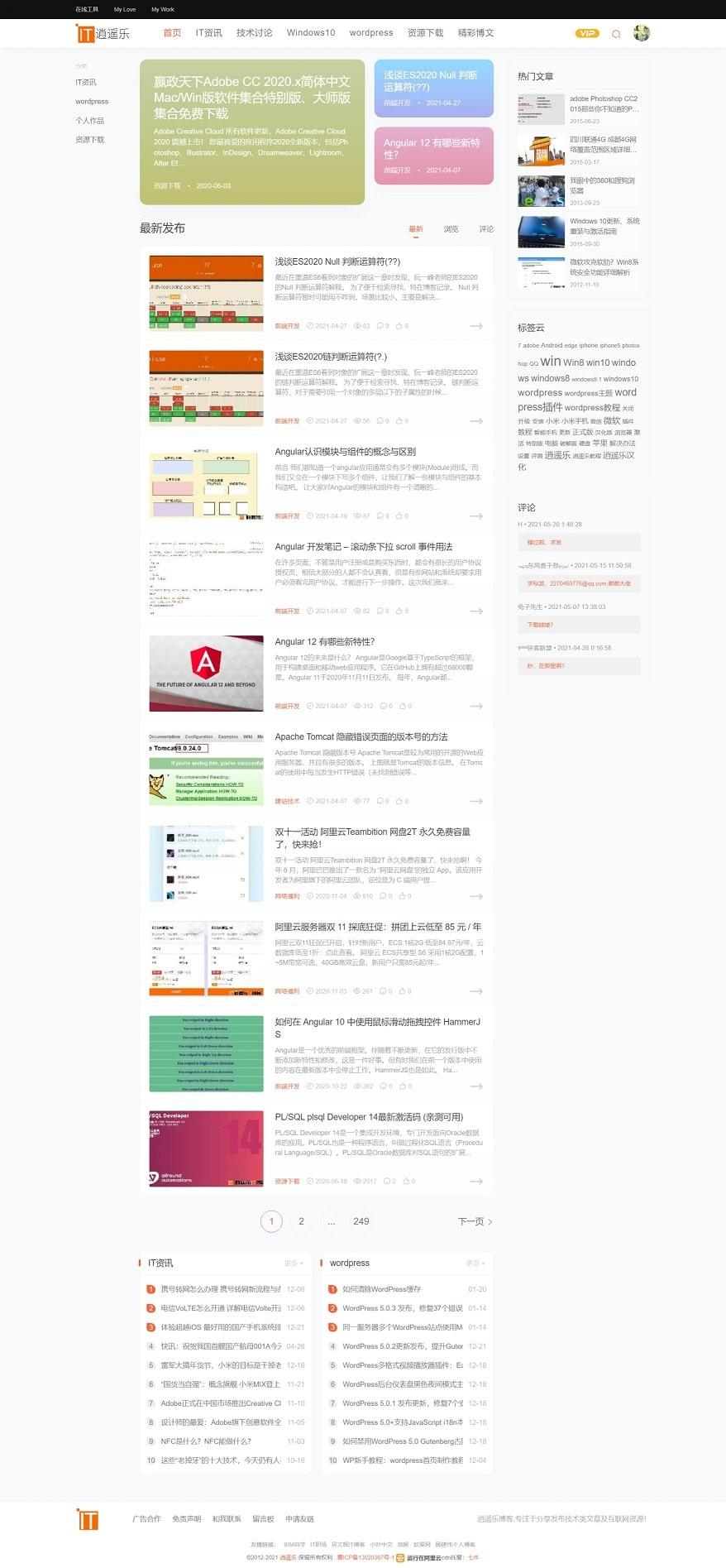 逍遥乐博客全新改版,5年来首次大改,我做了哪些改动