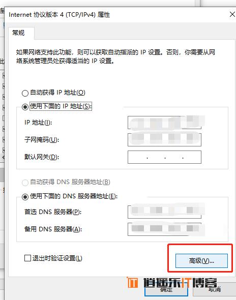 连接公司VPN以后,导致外网无法访问或网速变慢等问题的解决办法