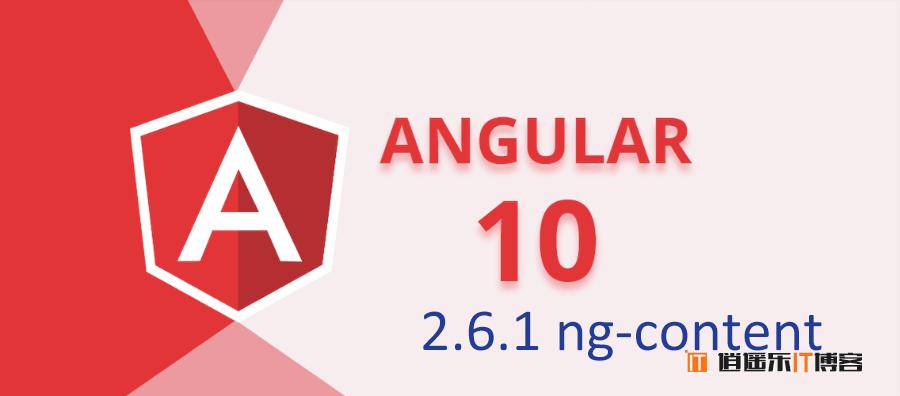 Angular10教程--2.6.1 ng-content标签