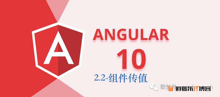 Angular10教程--2.2 父子组件之间传值