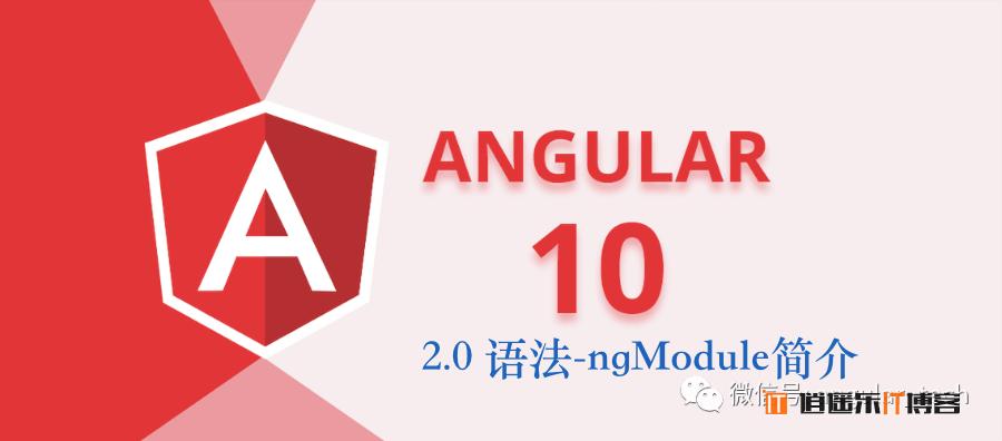 Angular10教程--2.0 语法-ngModule简介