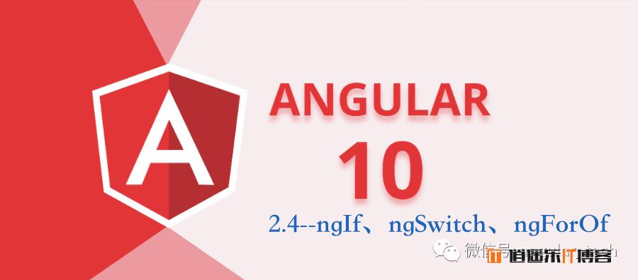 Angular10教程--2.4ngIf、ngSwitch、ngForOf 结构型指令