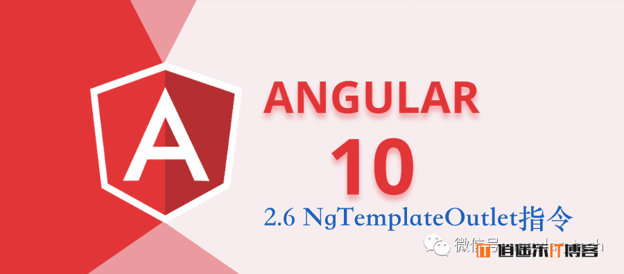 Angular10教程--2.6 NgTemplateOutlet指令