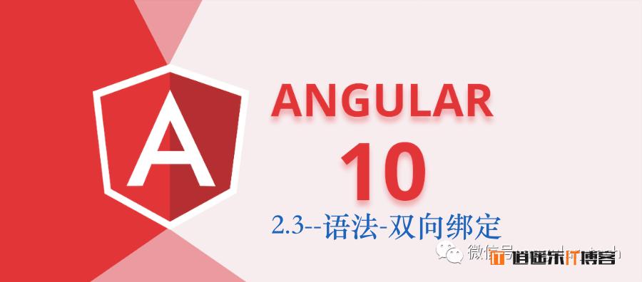 Angular10教程--2.3 双向绑定