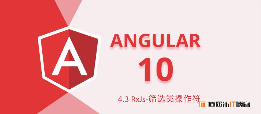 Angular10教程--4.3 RxJs-筛选类操作符