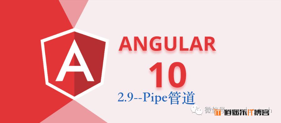 Angular10教程--2.9 Pipe管道