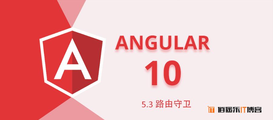 Angular10教程--5.3 路由守卫 用户登录认证状态